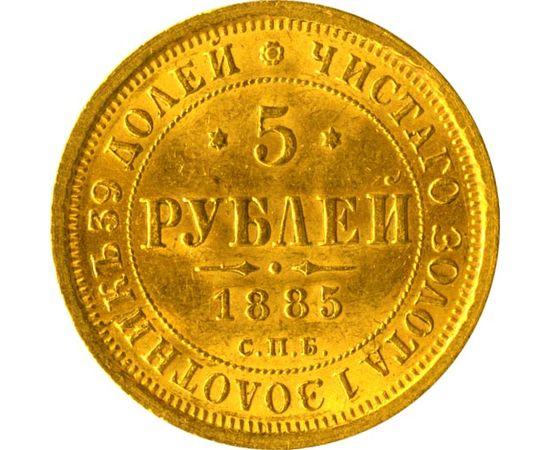 5 рублей 1885 года, фото 2
