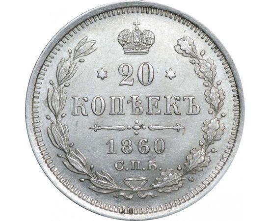 20 копеек 1860 года, фото 2