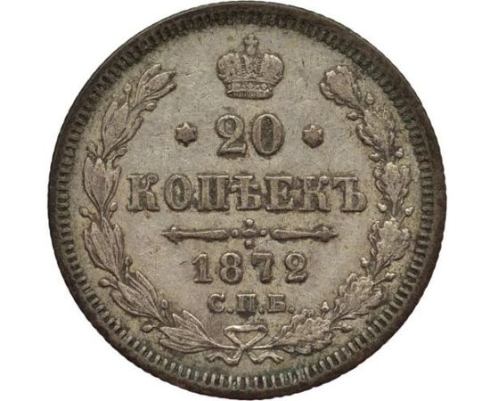 20 копеек 1872 года, фото 2