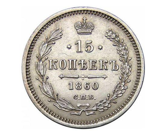15 копеек 1860 года, фото 2