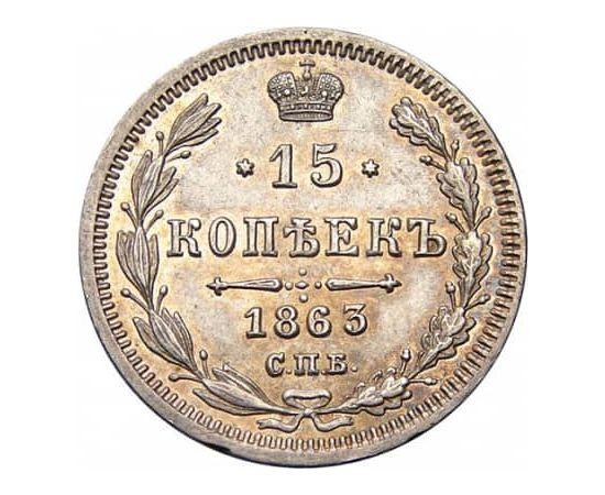 15 копеек 1863 года, фото 2