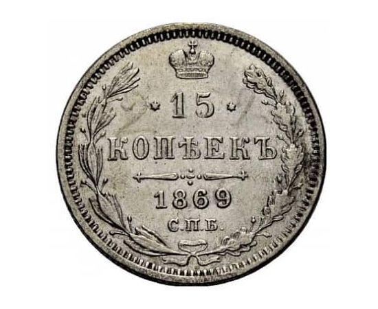 15 копеек 1869 года, фото 2