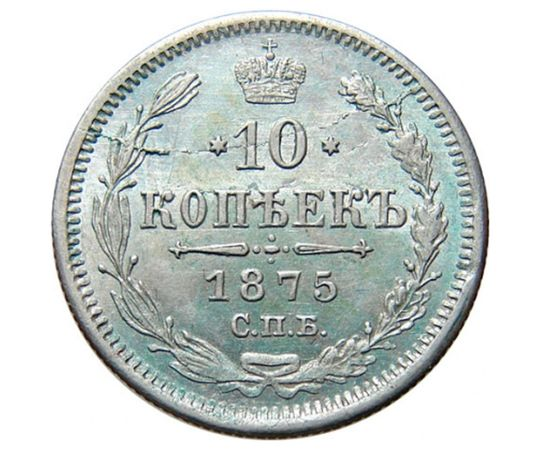 10 копеек 1875 года, фото 2