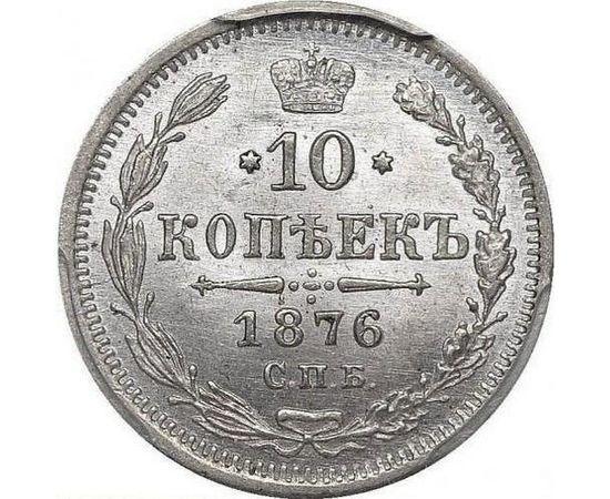 10 копеек 1876 года, фото 2