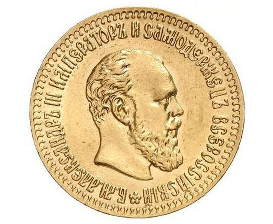 10 рублей 1891 года, фото 2