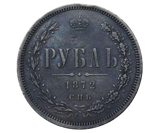 1 рубль 1872 года, фото 2