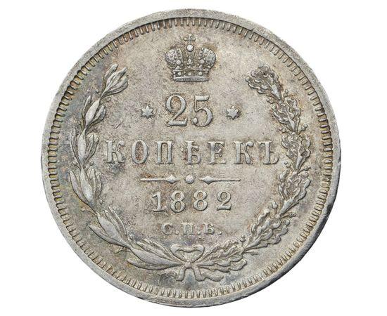 25 копеек 1882 года Серебро, фото 2