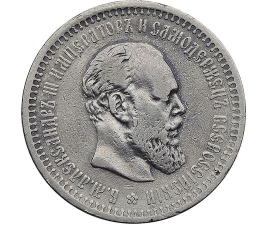 50 копеек 1893 года Серебро, фото 2