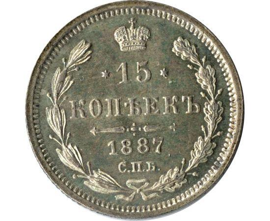 15 копеек 1888 года Серебро, фото 2