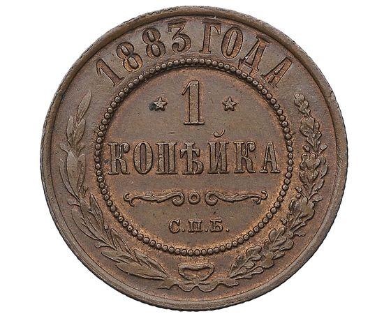 1 копейка 1883, фото 2