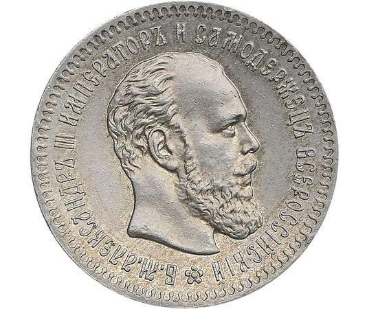 25 копеек 1891 года Серебро, фото 2