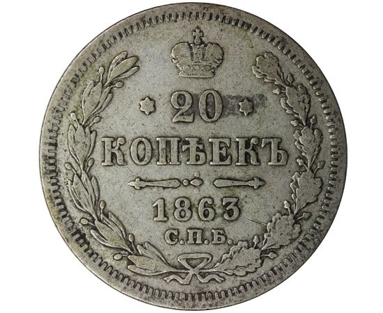 20 копеек 1863 года, фото 2