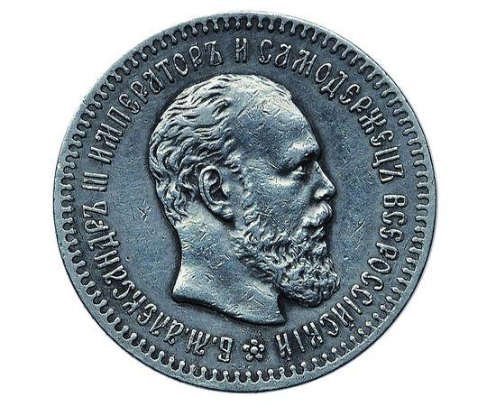 25 копеек 1888 года Серебро, фото 2