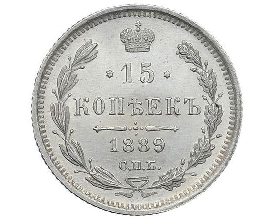 15 копеек 1889 года Серебро, фото 2
