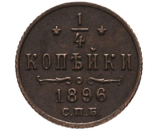 1/4 копейки 1896 года, фото 2
