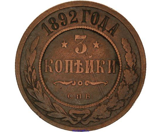 3 копейки 1892, фото 2
