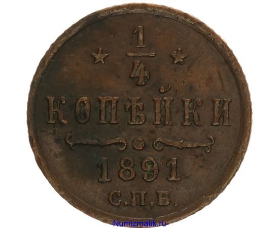 1/4 копейки 1891 года Медь, фото 2