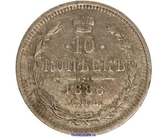 10 копеек 1886 года Серебро, фото 2