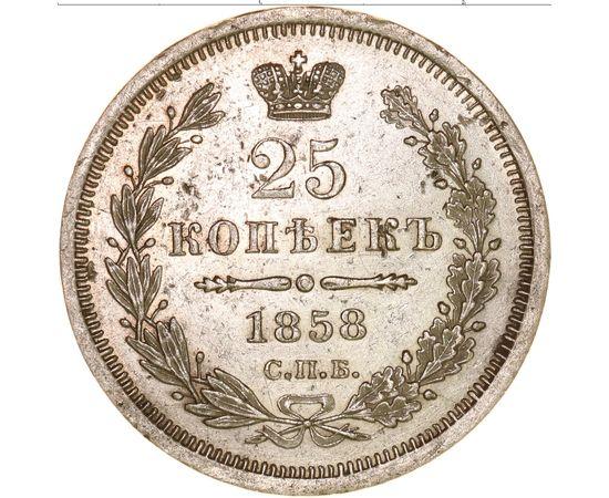 25 копеек 1858 года, фото 2