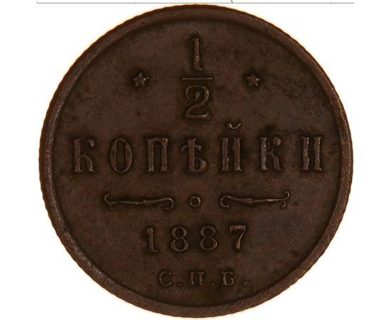 1/2 копейки 1887, фото 2
