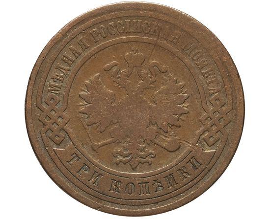 3 копейки 1878 года, фото 2