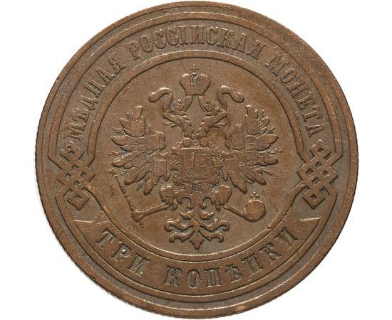 3 копейки 1876 года, фото 2