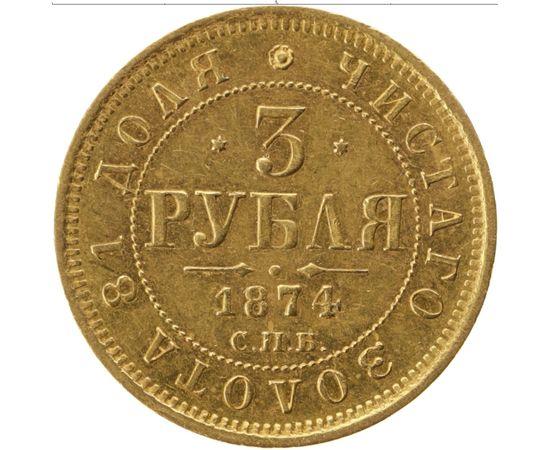 3 рубля 1874 года, фото 2