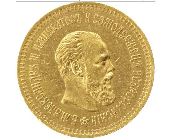 5 рублей 1887 года, фото 2