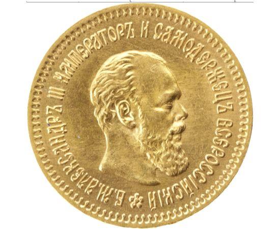 5 рублей 1888 года, фото 2