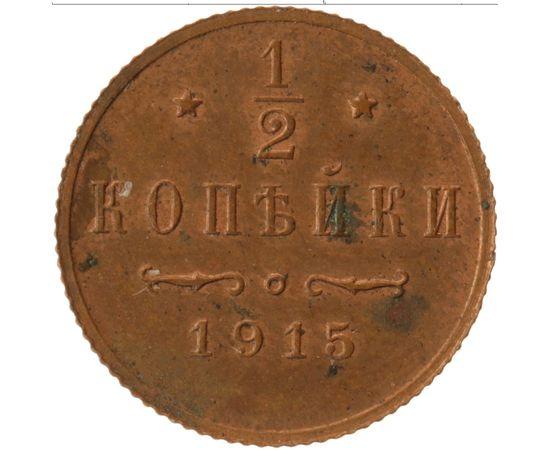 1/2 копейки 1915 года, фото 2