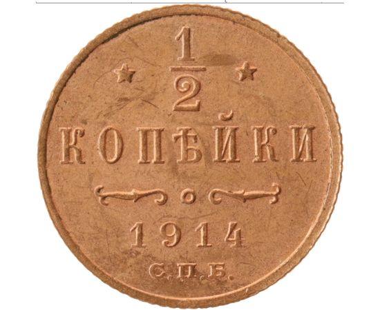 1/2 копейки 1914 года, фото 2
