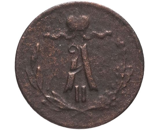 1/4 копейки 1878 года, фото 2