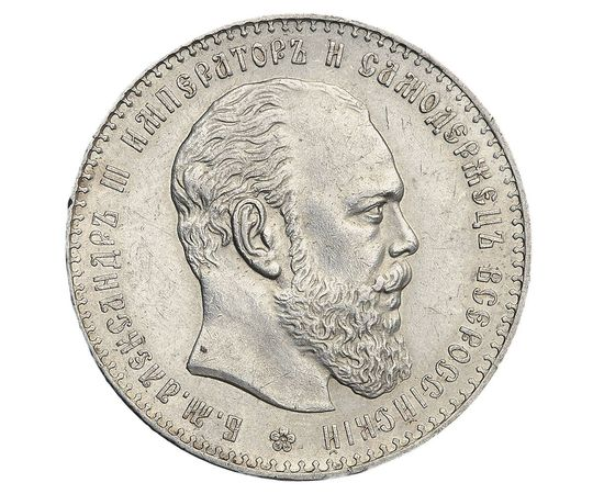 1 рубль 1886 года, фото 2