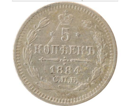 5 копеек 1884 года Серебро, фото 2