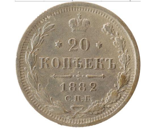 20 копеек 1882 года Серебро, фото 2