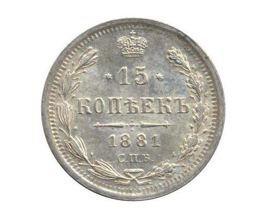 15 копеек 1881 года, фото 3