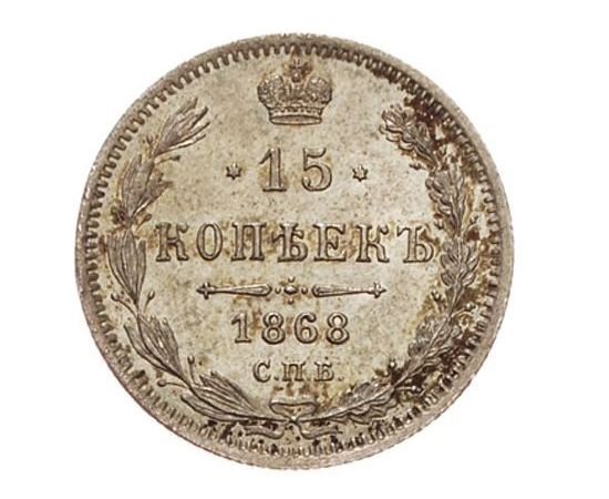 15 копеек 1868 года, фото 2
