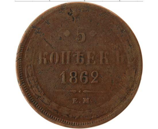 5 копеек 1862 года, фото 2