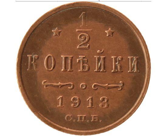 1/2 копейки 1913 года, фото 2