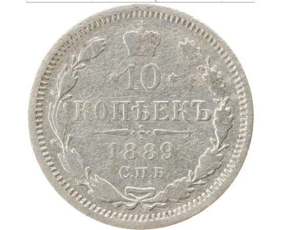 10 копеек 1889 года Серебро, фото 2