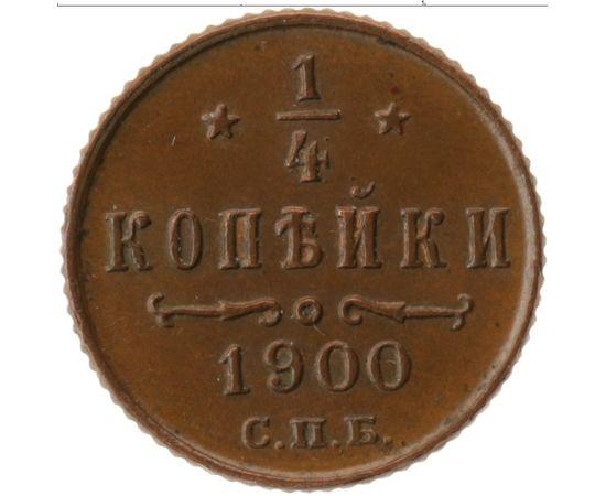 1/4 копейки 1900 года, фото 2