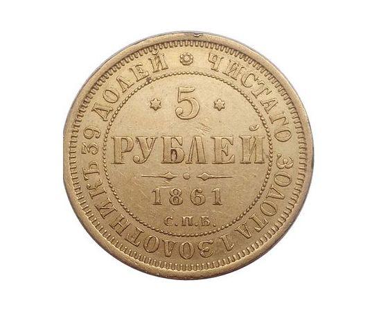 5 рублей 1861 года, фото 2