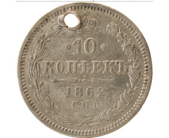 10 копеек 1862 года, фото 2