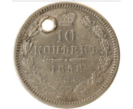 10 копеек 1858 года, фото 2