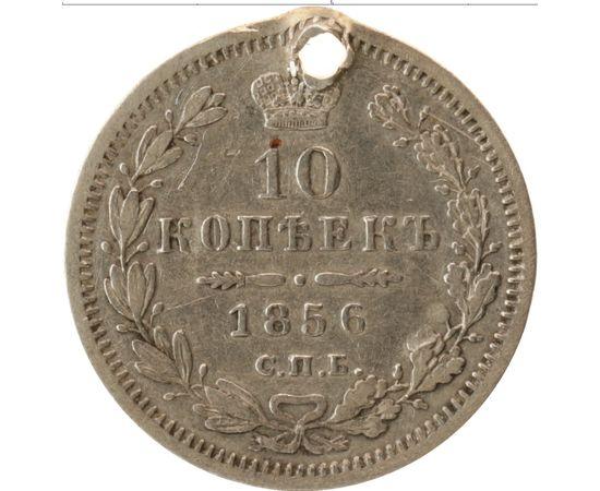 10 копеек 1856 года, фото 2