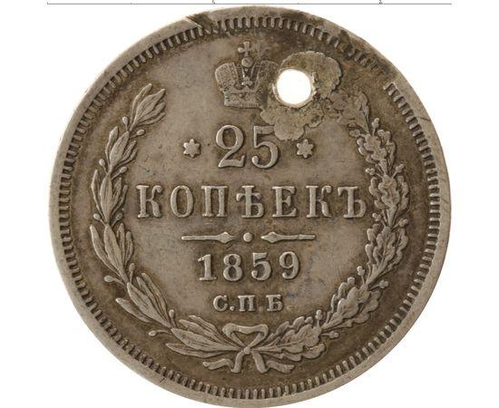 20 копеек 1859 года, фото 2