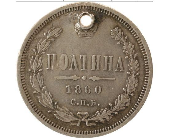 Полтина 1860 года, фото 2