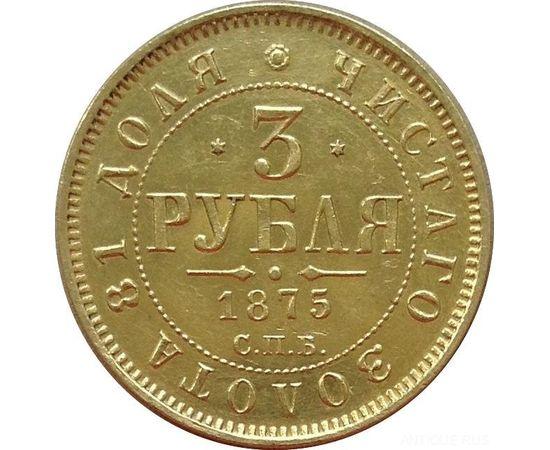 3 рубля 1875 года, фото 2