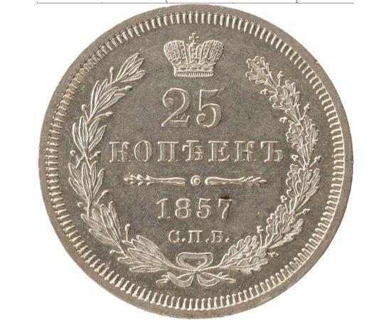 25 копеек 1857 года, фото 2
