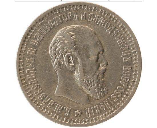 50 копеек 1894 года Серебро, фото 2